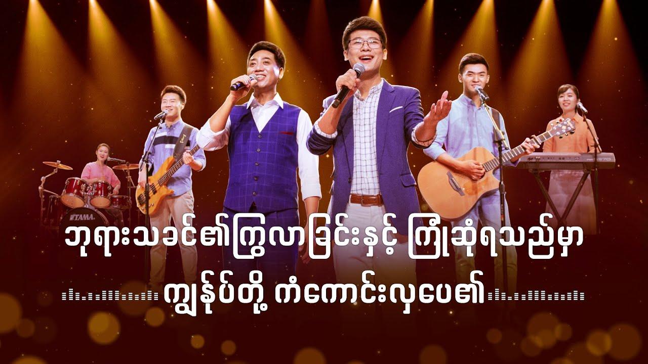 Myanmar Praise Song 2019 (ဘုရားသခင်၏ကြွလာခြင်းနှင့် ကြုံဆုံရသည်မှာ ကျွန်ုပ်တို့ ကံကောင်းလှပေ၏)