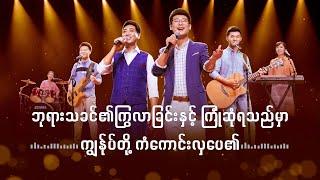 Myanmar Worship Song 2019 (ဘုရားသခင်၏ကြွလာခြင်းနှင့် ကြုံဆုံရသည်မှာ ကျွန်ုပ်တို့ ကံကောင်းလှပေ၏)