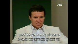 1995 - Интервью кипрскому телеканалу PIK