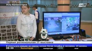 В Усть-Каменогорске прошла первая региональная IT-выставка