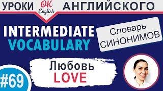 #69 Love - Любовь 📘 Английские слова, English words intermediate level