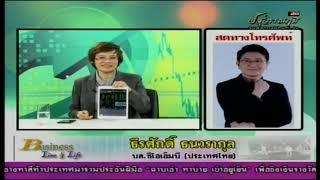 ธีรศักดิ์ ธนวรากุล 14-12-60 On Business Line & Life