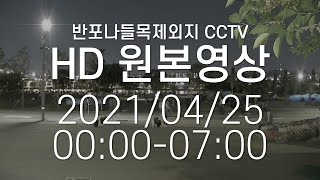 [HD] 반포나들목제외지 CCTV 원본영상 2021/0…