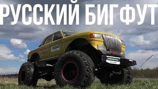 Монстр трак по-русски (Русский бигфут)