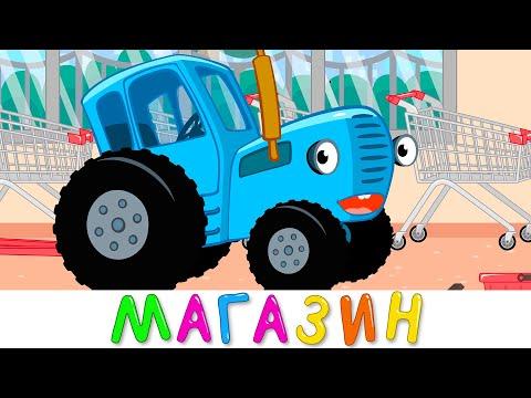 МАГАЗИН - Синий трактор - Детская песня мультфильм про подарки для друзей