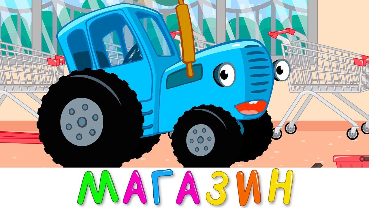 МАГАЗИН - Синий трактор - Детская песня мультфильм про ...