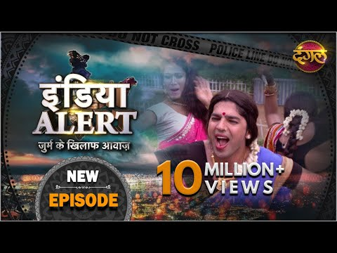 India Alert || Episode 117 || Nakli Kinnar नकली किन्नर || Dangal TV