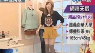 中華民國創業大公開:雲林七年級女生做網拍王國!CEO賣女裝年收十億!
