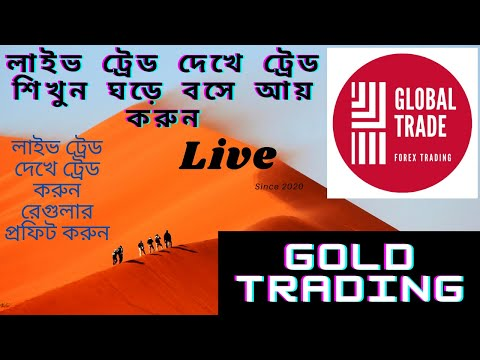 Live Forex Trading , Live Forex Signals ,Forex Trading Livestream, Gold Trading,12 October 2021
