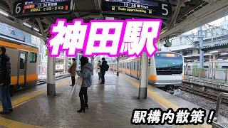 山手線、神田駅構内を散策!(Japan Walking around kanda Station)