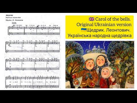 Carol of the Bells. Leontovych || Щедрик. Леонтович (original ukrainian version)
