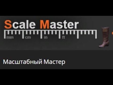Zbrush 4R7 плагин Scale Master