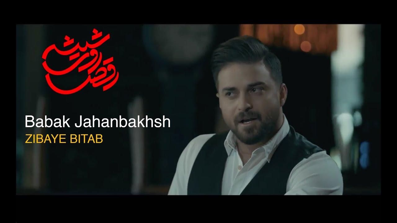 BABAK JAHANBAKHSH - Zibaye Bitab   Official Video   بابک جهانبخش - زیبای بی تاب