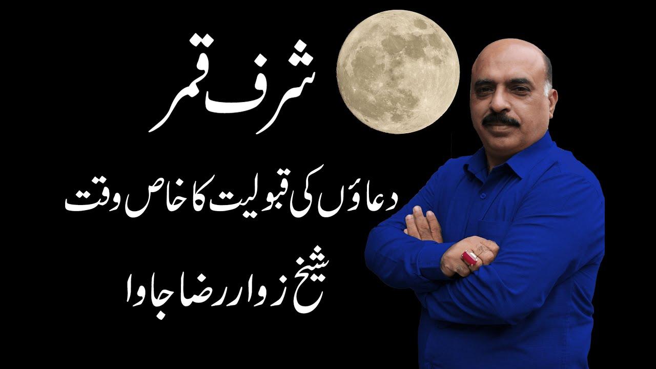 Sharf e Qamar  July 13,2020  Wird  Wazifa   Dua ka Khas Waqt دعا کا خاص وقت   Sheikh Zawar Raza Jawa