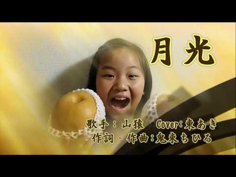Genius girl「月光」  歌手:鬼束ちひろ Cover:AKI AZUMA 東あき(亜樹)特別バージョン 10歳 歌詞付 高音質 高難度曲