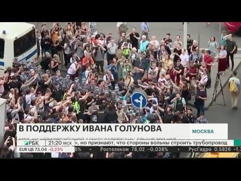 Более 200 человек задержаны в Москве на акции в поддержку Ивана Голунова.