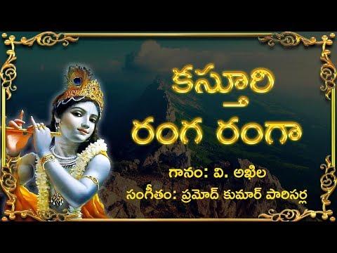 Kasthuri Ranga Ranga || Telugu Devotional Songs || Lord Krishna Songs || Mybhaktitv