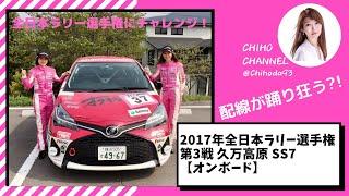 2017年全日本ラリー選手権 第3戦 久万高原 【オンボード】SS7 23,85km J...