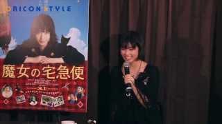 女優の小芝風花が10日、都内で行われた主演映画『魔女の宅急便』(3月1...