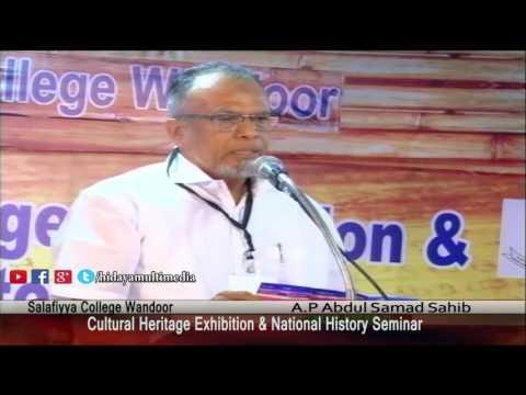 Salafiyya College Wandoor | National History Seminar & Exhibition | A P Abdul Samad Sahib