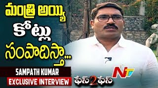 Congress Leader Sampath Kumar Exclusive Interview    Face to Face    Full Video    NTV