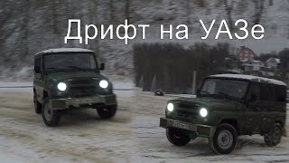 дРИФТ УАЗ ХАНТЕР