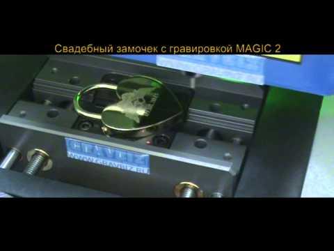 Свадебный замок верности с гравировкой Magic2