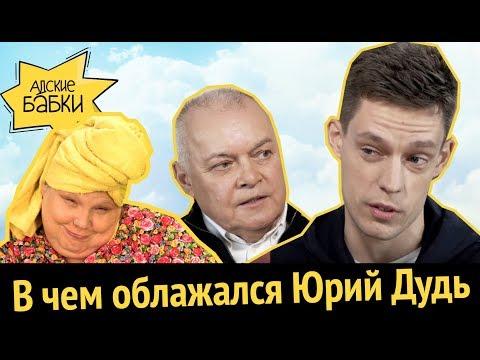 В чем облажался Юрий Дудь | Договорной матч? | Экономический разбор интервью с Киселевым