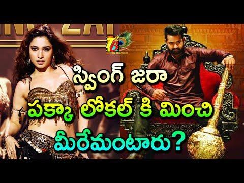 స్వింగ్ జరా...పక్కా లోకల్ కి మించి.....మీరేమంటారు?   Swing Zara Item Song In Jai Lava Kusa Movie