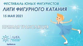 Фестиваль юных фигуристов 15 мая 2021