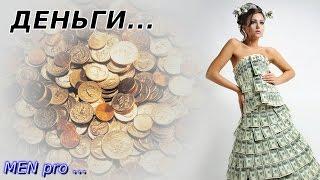 видео Дам деньги в долг в Челябинске. Где в Челябинске взять деньги в долг