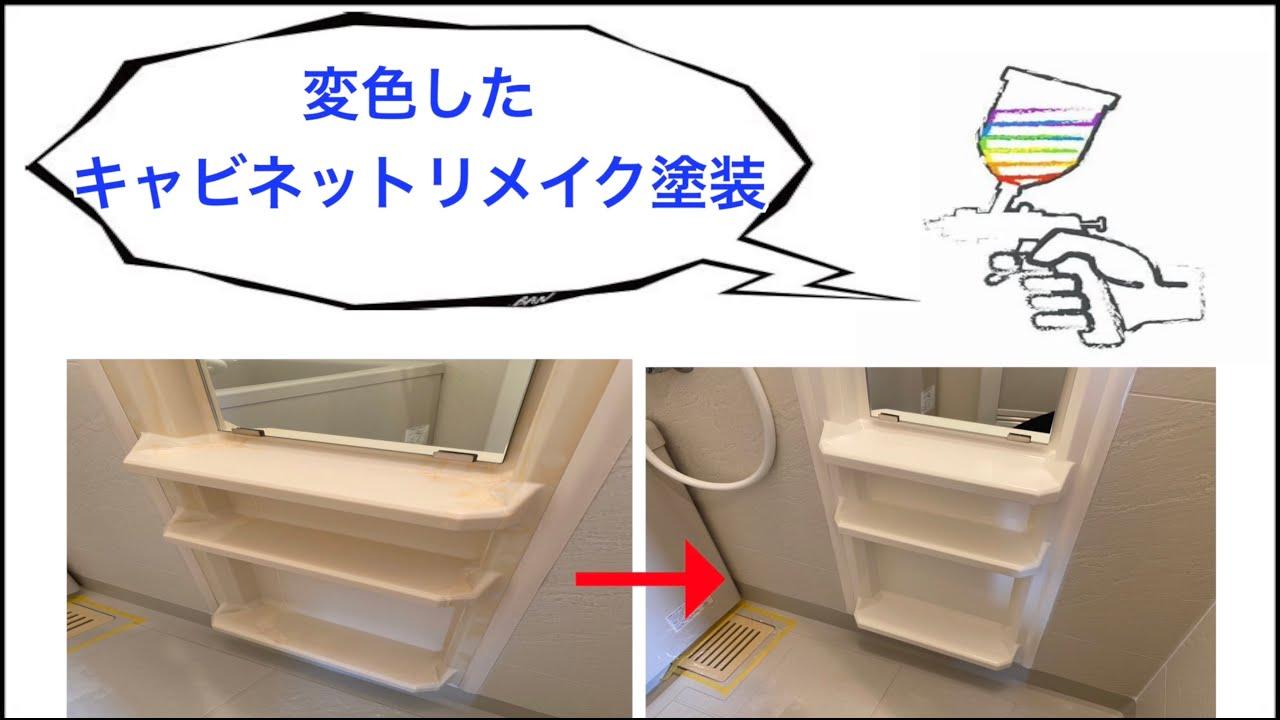 【浴室キャビネット塗装】変色したキャビネットを塗装する