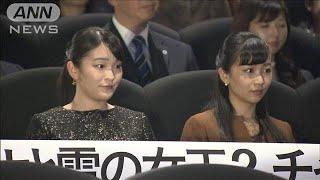 眞子さま・佳子さま「アナ雪2」を鑑賞(19/12/11)