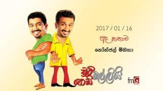 Chooty Malli Podi Malli 16.01.2017 Neth FM