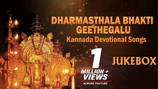 Dharmasthala Bhakthi Geethegalu | B K Sumitra | Kannada Devotional Songs | Sri Manjunatha Songs