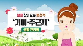 [힐팁TV] 봄철 찾아오는 불청객 '기미‧주근깨' 생활…