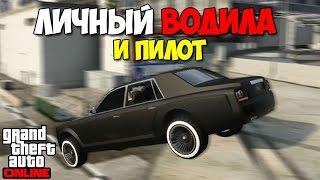 "GTA Online (PS3) - ""ЛИЧНЫЙ ВОДИЛА"" #114 - TheSERGame"