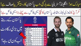 Pakistan Can Qualify for World cup Semi Final 2019 | High Chances |