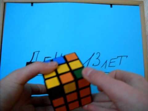 как собрать кубик рубика(самый
