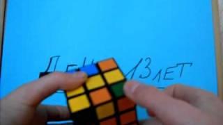 как собрать кубик рубика(самый легкий способ)