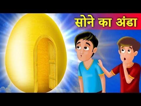 | Magical Golden egg story | Hindi Kahaniya for Kids | Moral Stories for Kids
