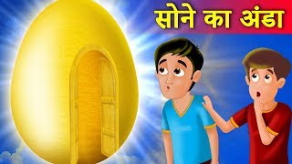 जादुई सोने का अंडा | Magical Golden egg story | Hindi Kahaniya for Kids | Moral Stories for Kids