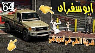 مسلسل ابو سفران #64 - شرينا الطي طي لعيوضي لايفوتك ردة فعله  ...!!!    GTA 5 #الطيطي