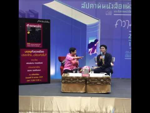 เสวนา มฤตยูทับดวงเมือง ประเทศไทย...อะไรจะเกิดขึ้น  (ต่อ)