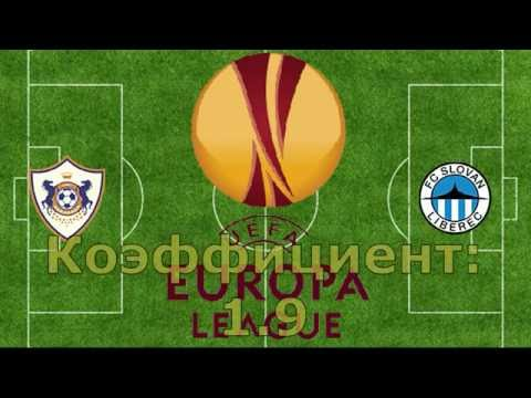 Прогноз на матч Карабах   Слован Либерец