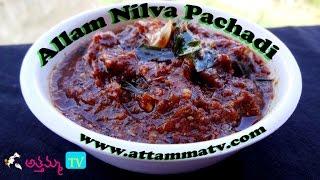 How to Cook Ginger Pickle (అల్లం నిల్వ పచ్చడి) .:: by Attamma TV ::.