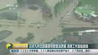 [中国财经报道]日本九州北部暴雨导致废油泄漏 清理工作面临困境| CCTV财经