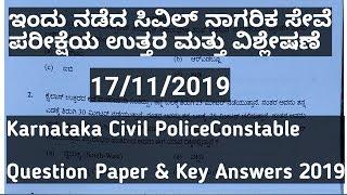 Civil Police Constable Paper 17-11-2019,Civil Constable Key Answer 2019,Civil PC Key Answers 2019 KA