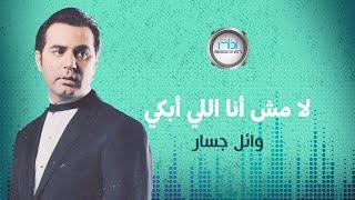 Wael Jassar - La Mosh Ana Ely Abky | وائل جسار - لامش أنا اللي أبكي