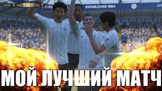 МОЙ ЛУЧШИЙ МАТЧ В FIFA 17, КРИКИ+НАВЕСОДРОЧЕР ВЕРНУЛСЯ
